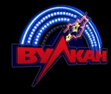 Лого Вулкан